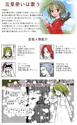 kotobatsukai_info.png